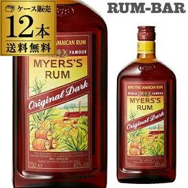 9/25限定 全品P3倍送料無料マイヤーズラム<並行> 12本 700ml 40度ラム スピリッツ Myers Rum