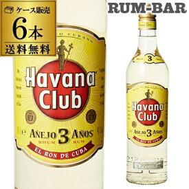 9/25限定 全品P3倍送料無料ハバナクラブ ライト<3年> 6本 ラム RUM ラム酒 スピリッツ 長S