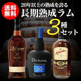送料無料 長期熟成 ラム 3種セット ラム RUM ラム酒 スピリッツ 長S