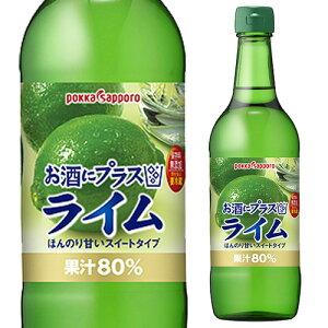 ポッカ お酒にプラス ライム 540ml 保存料無添加 ライム 果汁80% 割材 カクテル 長S