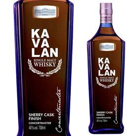 7/30限定 全品P3倍KAVALAN カバラン コンサートマスター シェリー カスク フィニッシュ 700ml 40度台湾 シングルモルト ウィスキー whisky カヴァラン