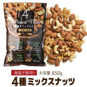送料無料 素焼き4種のミックスナッツ 850g 食塩不使用 素焼き 大容量 アーモンド くるみ カシュ マカダミア 無塩 1kgより少し少ない850g 虎