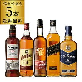 送料無料 シングルモルト入りすべて12年もの!スコッチ5本セット 第3弾シングルモルト ブレンデッド ウィスキー セット whisky set ギフト 長S