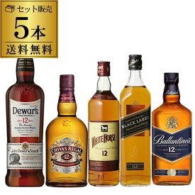 P3倍ウイスキー セット 詰め合わせ 飲み比べ 送料無料すべて12年もの!スコッチ5本セットウィスキー whisky set [長S] ギフト 母の日 父の日誰でもP3倍は 8/2 20:00 〜 8/9 1:59まで