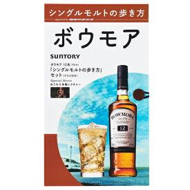 シングルモルトの歩き方 ボウモア 12年 700ml 40度 スコットランド アイラ シングルモルト ウイスキー whisky_YBW12 長S