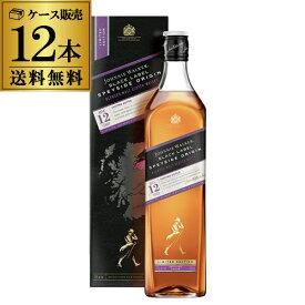 1本あたり2,726円 送料無料 1ケース12本ジョニーウォーカー ブラックラベル 12年 スペイサイド オリジン 700ml 42度 箱入り スコットランド スコッチ ブレンデッド モルト ウイスキー ジョニ黒 ウィスキー whisky 長S