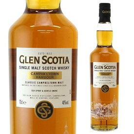 グレンスコシア キャンベルタウンハーバー 40度 700ml[キャンベルタウン][シングルモルト][ウイスキー][カンベルタウン][ウィスキー][長S][GLEN SCOTIA][Campbeltown][single][malt][whisky]