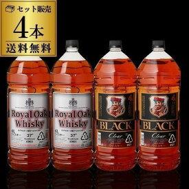 【送料無料ウイスキーセット】ブラックニッカ クリア4L×2本ロイヤルオーク銀ラベル37度4L×2本飲み比べ4本セット[ウイスキー][ウィスキー][長S]