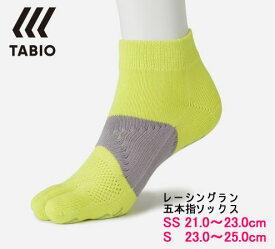 送料無料(ネコポスでの発送) TABIO 071120035-36 TABIO タビオ レディース レーシングラン 五本指ソックス 日本製 SS(21.0〜23.0cm) S(23.0cm-25.0cm) 071120035 071120036