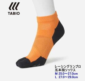 送料無料(ネコポスでの発送) TABIO 072120039-40 TABIO タビオ メンズ レーシングランプロ 五本指ソックス 日本製 M(25.0〜27.0cm) L(27.0cm-29.0cm) 072120039 072120040