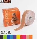 送料無料 ケーティーテープPROジャンボロール テーピング KTTAPE-13800A プレカットタイプ 25cmが150枚入り 【ジョギング マラソン ギ…