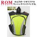 ロム ROM 人気No1 ランニングバックパック ROM-0020A ユニセックス 【2017/10月発売モデル】 【ネコポス不可】 【ジョギング マラソン …