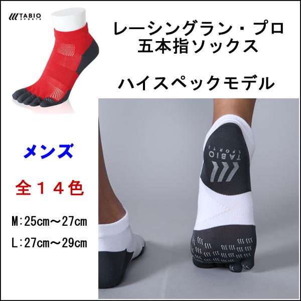 送料無料(ネコポスでの発送) TABIO-0007-PRO 【TABIO タビオ メンズ レーシングラン・プロ 五本指ソックス】 日本製 人気ランニング専用ソックスです。