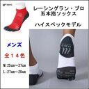 送料無料(ネコポスでの発送) TABIO-0007-PRO 【TABIO タビオ メンズ レーシングラン・プロ 五本指ソックス】 日本製 人気ランニング…