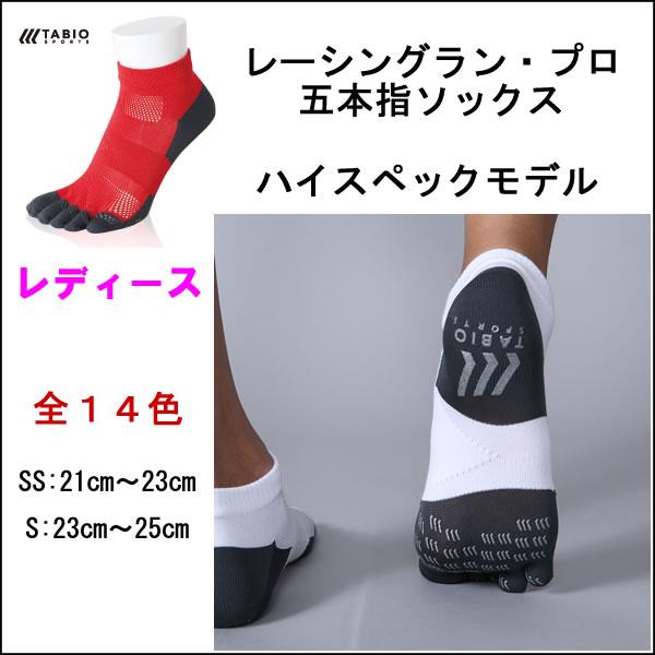 送料無料(ネコポスでの発送) TABIO-0010-PRO 【TABIO タビオ レディース レーシングラン・プロ 五本指ソックス】 日本製 人気ランニング専用ソックスです。