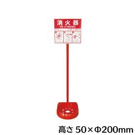 消火器 スタンド 10型まで可能【室内用】シグナルスタンド