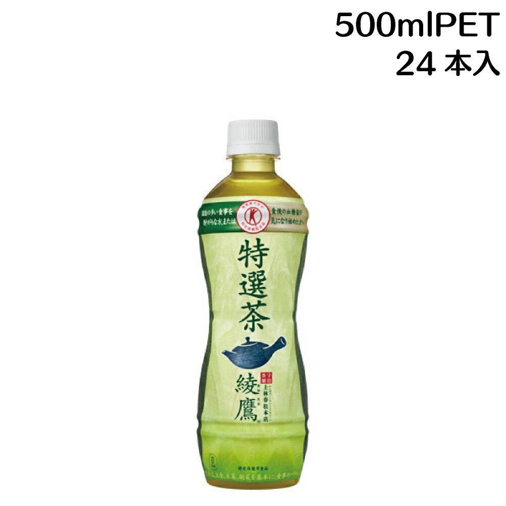 綾鷹 特選茶 PET 500ml 24本入り 1ケース