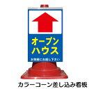 カラーコーン用 看板 「オープンハウス」 全面反射【三角コーン・パイロン用標識サイン】