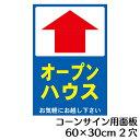 オープンハウス コーンサイン用面板 全面反射【三角コーン・パイロン用標識サイン】