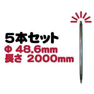 【送料無料】くい丸 Φ48.6mm H2000mm 5本セット 君岡鉄工(株)