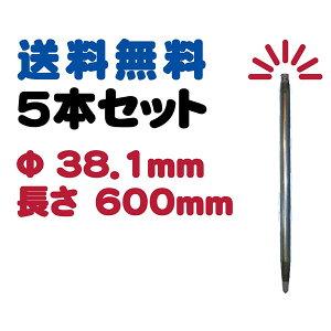 【送料無料】くい丸 Φ38.1mm H600mm 5本セット 君岡鉄工(株)