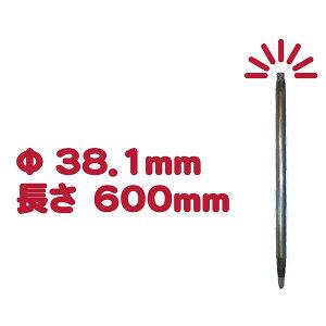 くい丸 Φ38.1mm H600mm 君岡鉄工(株)