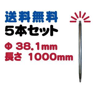 【送料無料】くい丸 Φ38.1mm H1000mm 5本セット 君岡鉄工(株)