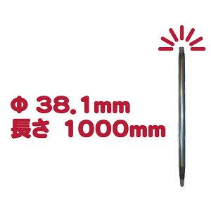 くい丸 Φ38.1mm H1000mm 君岡鉄工(株)