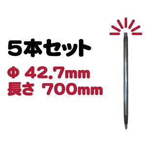 【送料無料】くい丸 Φ42.7mm H700mm 5本セット 君岡鉄工(株)