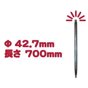 くい丸 Φ42.7mm H700mm 君岡鉄工(株)