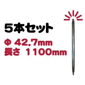 【送料無料】くい丸 Φ42.7mm H1100mm 5本セット 君岡鉄工(株)
