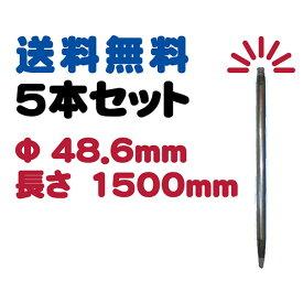 【送料無料】くい丸 Φ48.6mm H1500mm 5本セット 君岡鉄工(株)