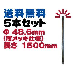 【送料無料】くい丸 Φ48.6mm H1500mm 厚めっき仕様 5本セット 君岡鉄工(株)