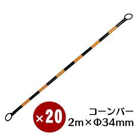 コーンバー 黄黒 34φ×2m 20本セット【送料無料】