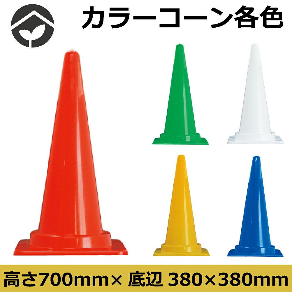カラーコーン 高さ700mm 各色 三角コーン パイロン 【国産】