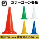 【国産】カラーコーン 高さ700mm 各色 赤 黄 緑 青 白 三角コーン パイロン【あす楽】