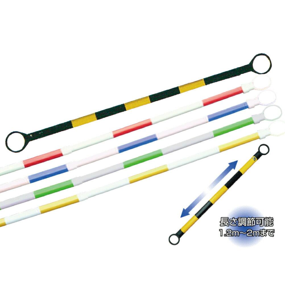 伸縮式 コーンバー カラーコーン 用 バリケード【スライド式】スライドバー【あす楽】黄・黒 青・白 黄・白 赤・白 緑・白