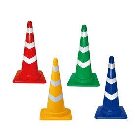 スコッチコーン 反射シート付きカラーコーン 高さ700mm【カラーコーン 三角コーン パイロン】赤 黄 緑 青色