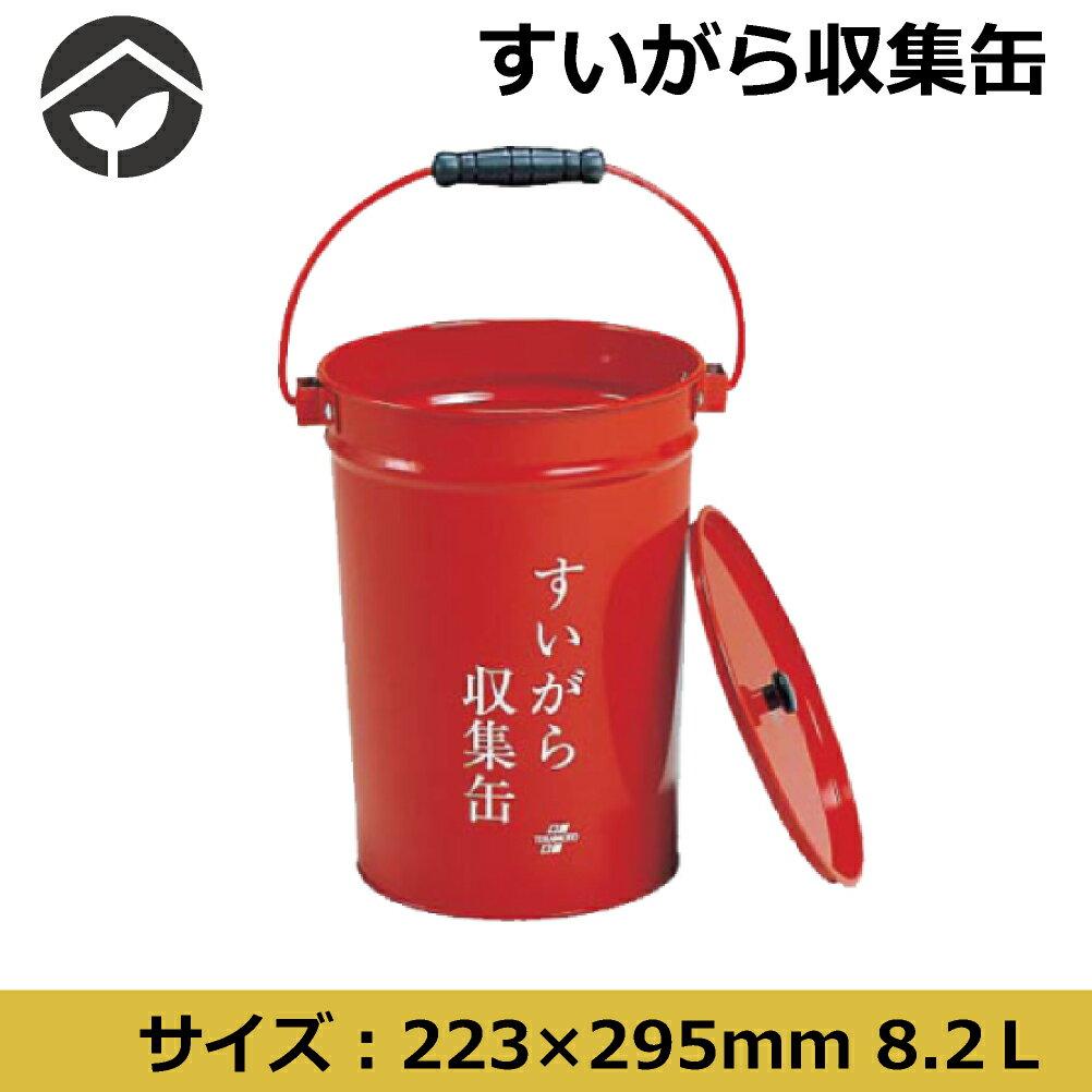 吸い殻入れ すいがら収集缶 たばこ収集バケツ【あす楽】吸殻