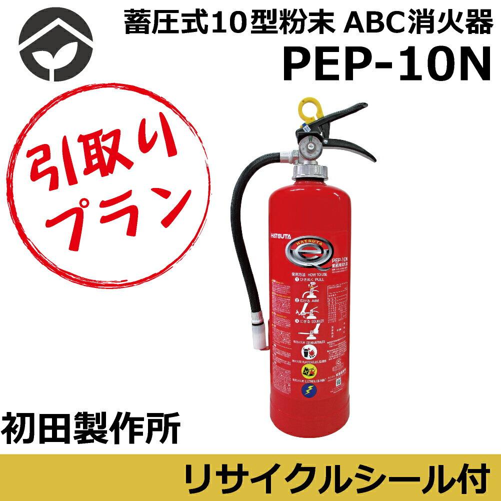 【引取り回収プラン】初田製作所 蓄圧式粉末ABC 10型 消火器 PEP-10N