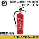 消火器 10型 初田製作所 蓄圧式粉末ABC消火器 PEP-10N【ECOSS-DRY】リサイクルシール付き(旧:PEP-10C)【ハッタ】