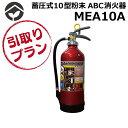 【引取り回収プラン】アルミ製蓄圧式粉末ABC消火器 10型 蓄圧式消火器【アルテシモ消火器 MEA10A】モリタ宮田工業