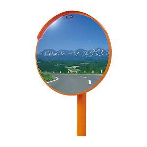 あ〜るミラー 丸形 φ800 ブラケット付 一面鏡 メタクリル樹脂 アルミ裏板 カーブミラー 1MRA0800S ナック・ケイ・エス
