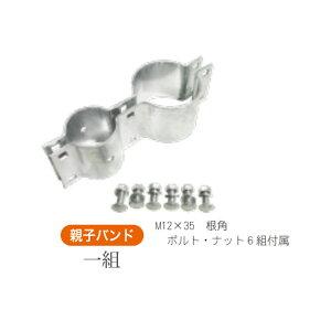 親子バンド φ76.3用 カーブミラー用 道路反射鏡用 取付部材 3MOB76 ナック・ケイ・エス
