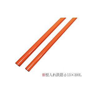 カーブミラー用 ポール 下地亜鉛メッキ+静電粉体塗装(橙色) 埋込式支柱 直柱 φ76.3 3.6m 3PLA7636S ナック・ケイ・エス