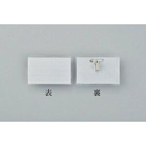 名刺型名札(ソフトケース) 内寸56×91mm 5個組 両用クリップ付 301116 日本緑十字
