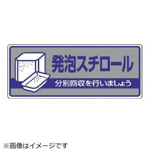 一般廃棄物分別標識 発泡スチロール・エコユニボード・120X300 822-43 ユニット