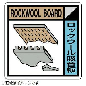 建築業協会統一標識 ロックウール吸音板 400×400 KK-106 ユニット