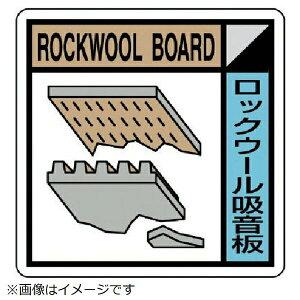 建築業協会統一標識ロックウール吸音板 PVCステッカー200×200 KK-406 ユニット