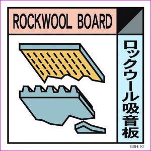 産業廃棄物標識 GSHー10 ロックウール吸音板 マグネット 200角 品番:6300000674 グリーンクロス